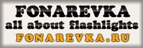 Fonarevka: all about flashlights